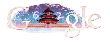 Google Logo: Chinese National Day : the 58th anniversary of the People's Republic of China