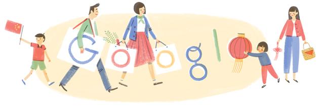 Google Doodle:国庆十一快乐!